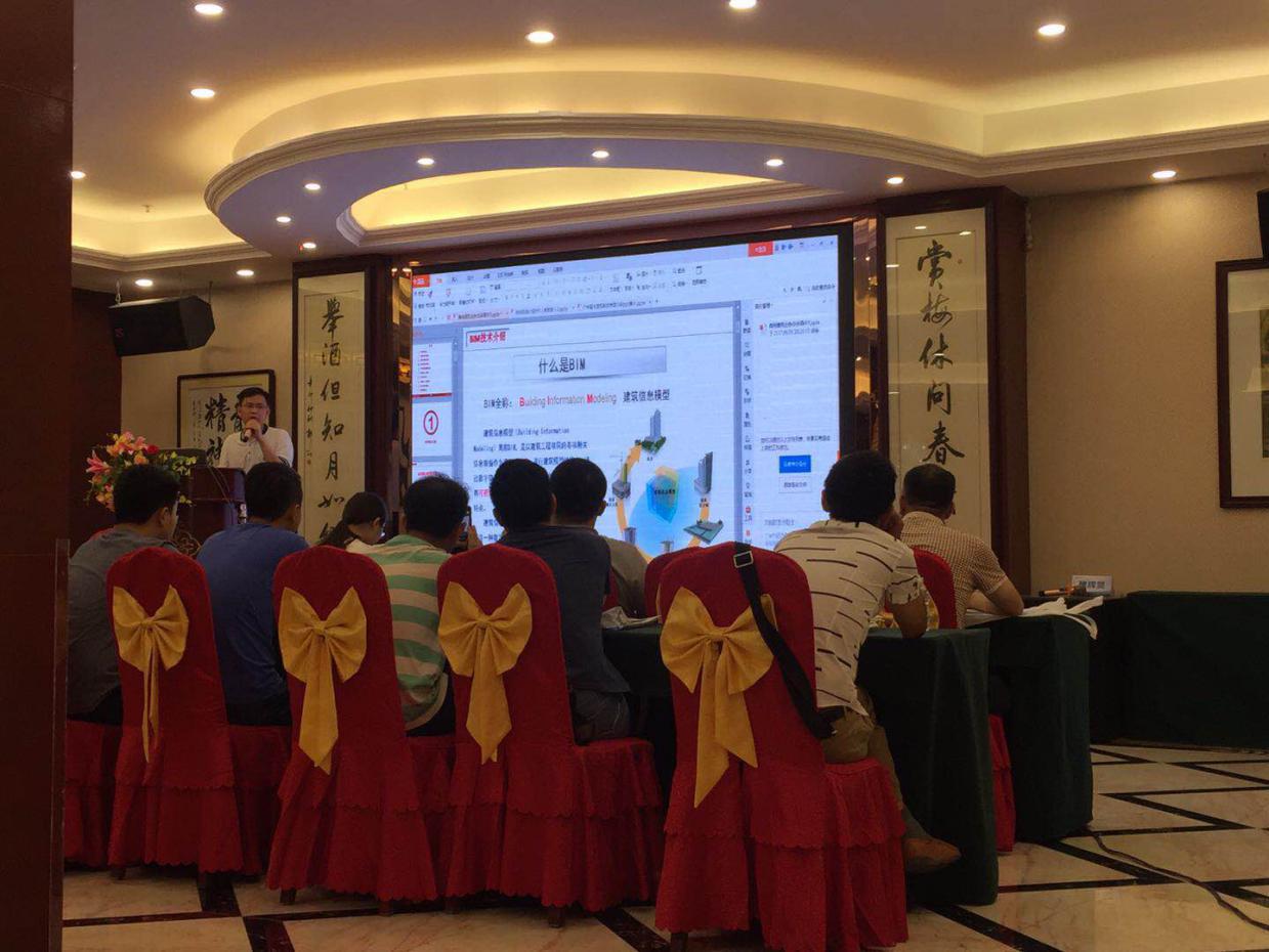 梅州市建筑业协会在梅城举办的建筑信息模型(BIM技术)应用和发展前景的公益讲座