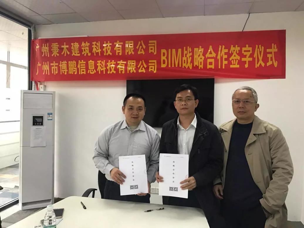 广东建伟工程咨询总经理到集团签定战略合作协议