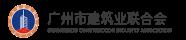 广州市建筑联合会