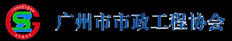 广州市市政工程协会