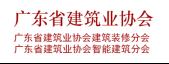 广东省建筑业协会