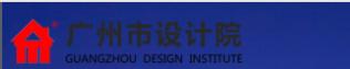 广州设计院