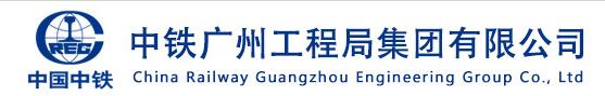中铁广州工程局