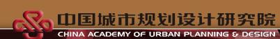 中国城市规划设计研究院