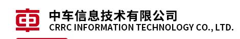中车信息科技