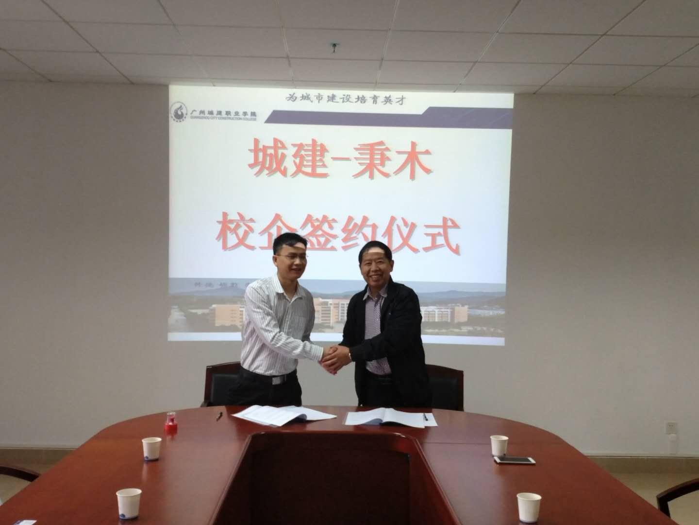 秉木建筑科技集团与广州城建职业学院签定校企合作协议