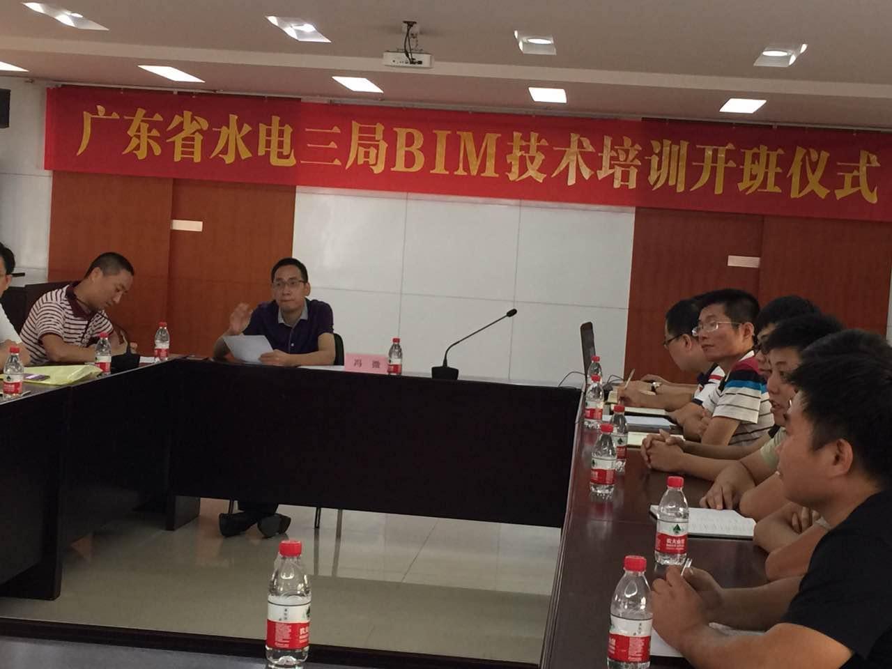 广东水利电力第三工程局BIM培训班开班会议