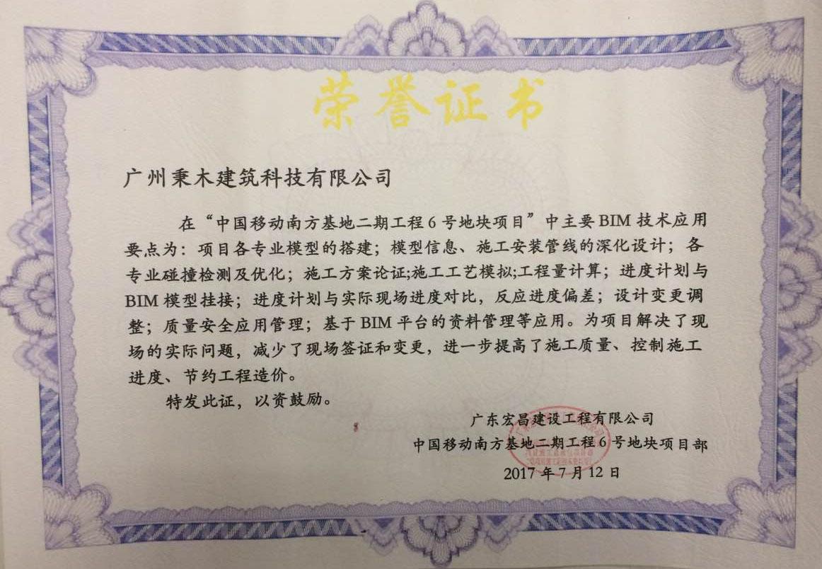中国移动南方基地二期工程6号地块项目证书