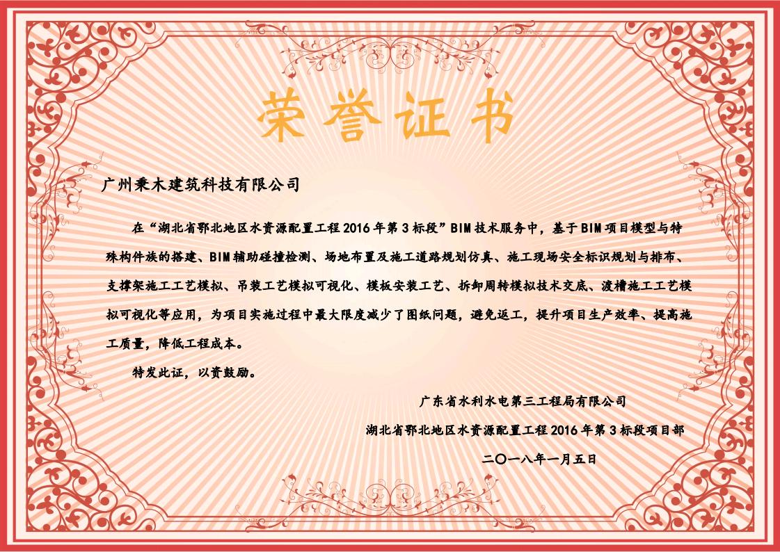 湖北省鄂北地区水资源配置工程2016年第3标段证书