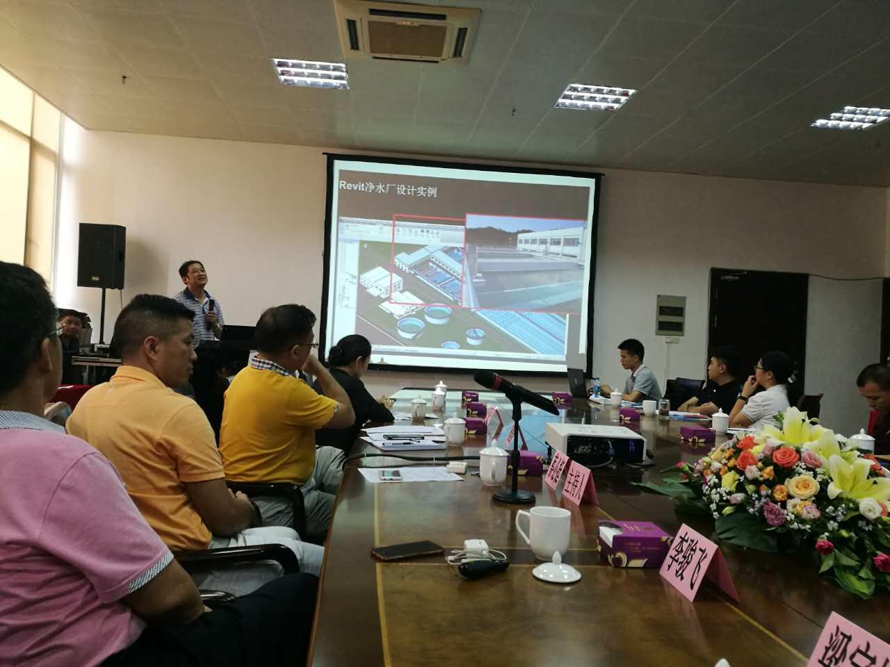 市政行业协会讲座