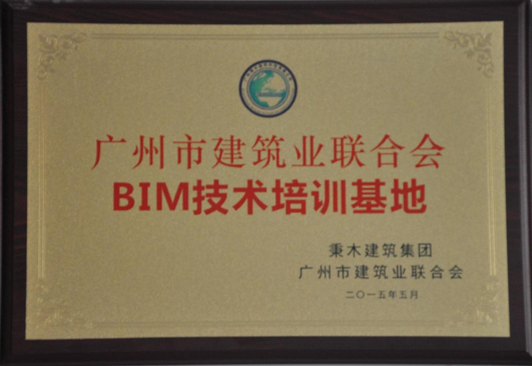 广州市建筑业联合会BIM技术培训基地