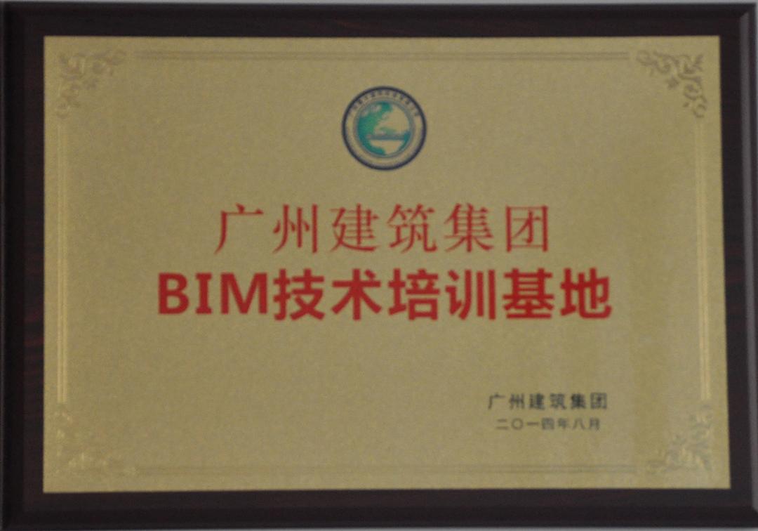 广州建筑集团BIM技术培训基地