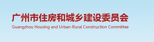 广州市住房和城乡建设委员会