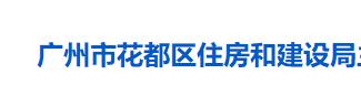 广州市花都区住房和建设局
