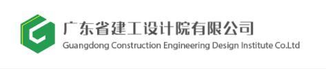 广东省建工设计院