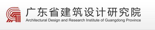 广东省建筑设计研究院