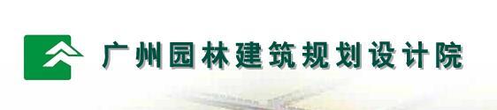 广州园林建筑规划设计院