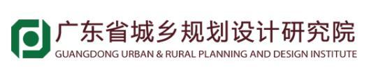 广东省城乡规划设计研究院