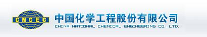 中国化学工程股份有限公司