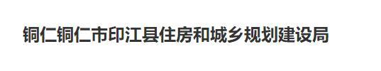 印江县住房和城乡规划建设局