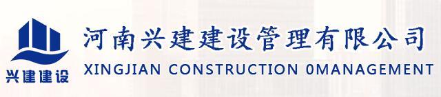 河南兴建建设管理有限公司