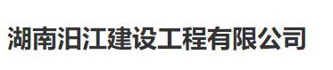 湖南汨江建设工程有限公司