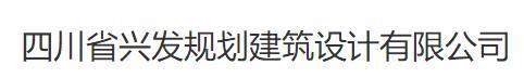 四川省兴发规划建筑设计有限公司