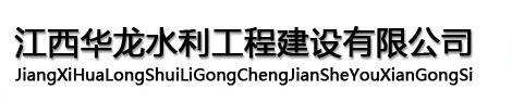江西华龙水利工程建设有限公司