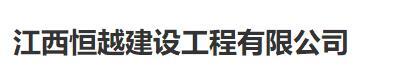 江西恒越建设工程有限公司