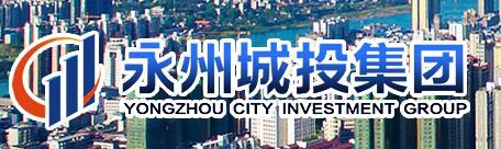 永州市开发建设投资有限公司