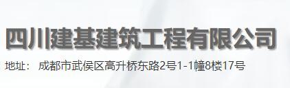四川建基建筑工程有限公司