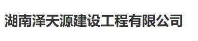 湖南泽天源建设工程有限公司