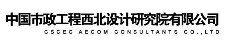 中国市政工程西北设计研究院有限公司