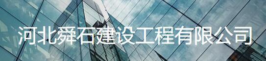 河北舜石建设工程有限公司