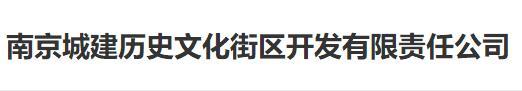 南京城建历史文化街区开发有限责任公司