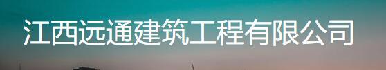 江西远通建筑工程有限公司
