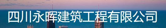 四川永晖建筑工程有限公司