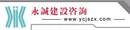 苏州市永诚建设咨询有限公司