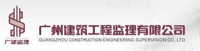 广州建筑工程监理有限公司