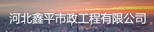 河北鑫平市政工程有限公司