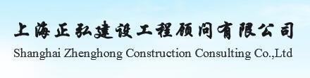 上海正弘建设工程顾问有限公司