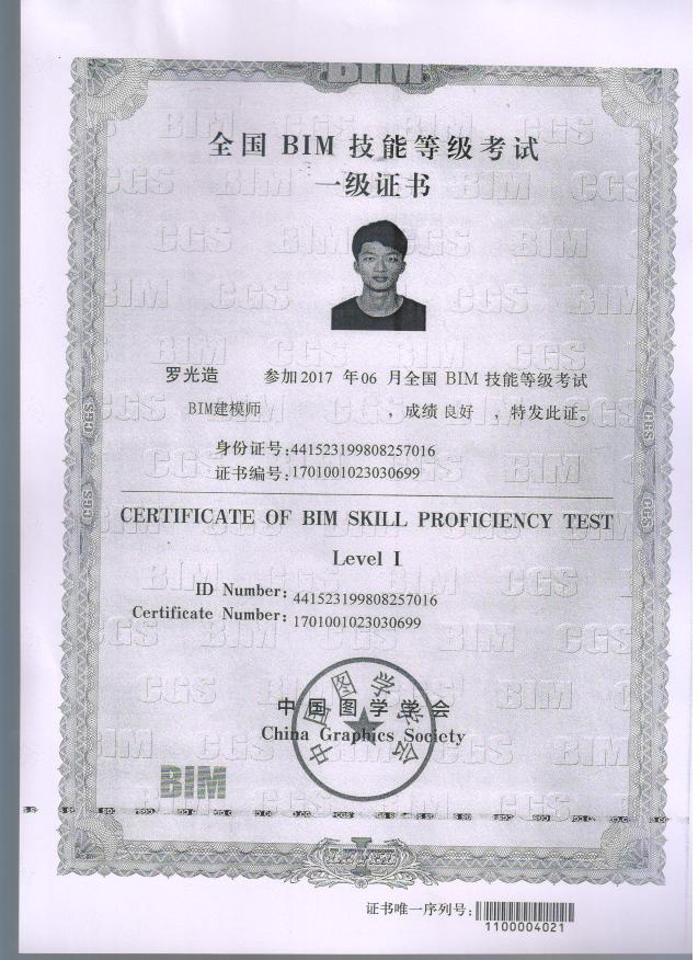 全国BIM一级证书 罗光造